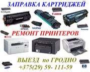 Заправка картриджей. ремонт принтеров.
