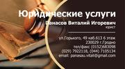 Юридические услуги Гродно