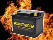 Самые дешевые аккумуляторы в Гродно здесь!