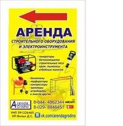 Аренда строительного инструмента и оборудования в городе Гродно.